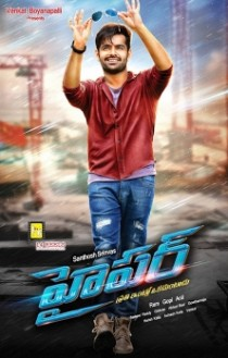 Hyper Movie Review
