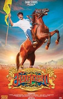 Seemaraja Movie Review